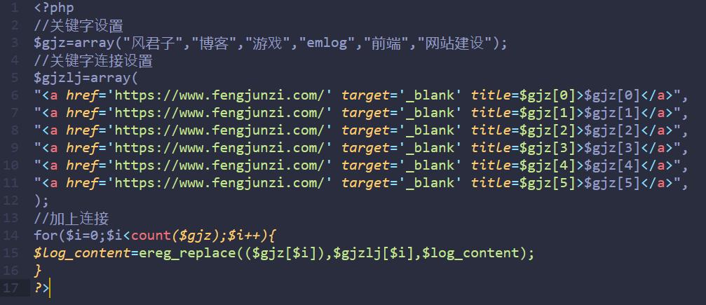 EMLOG文章自动添加关键词和标签内链的方法