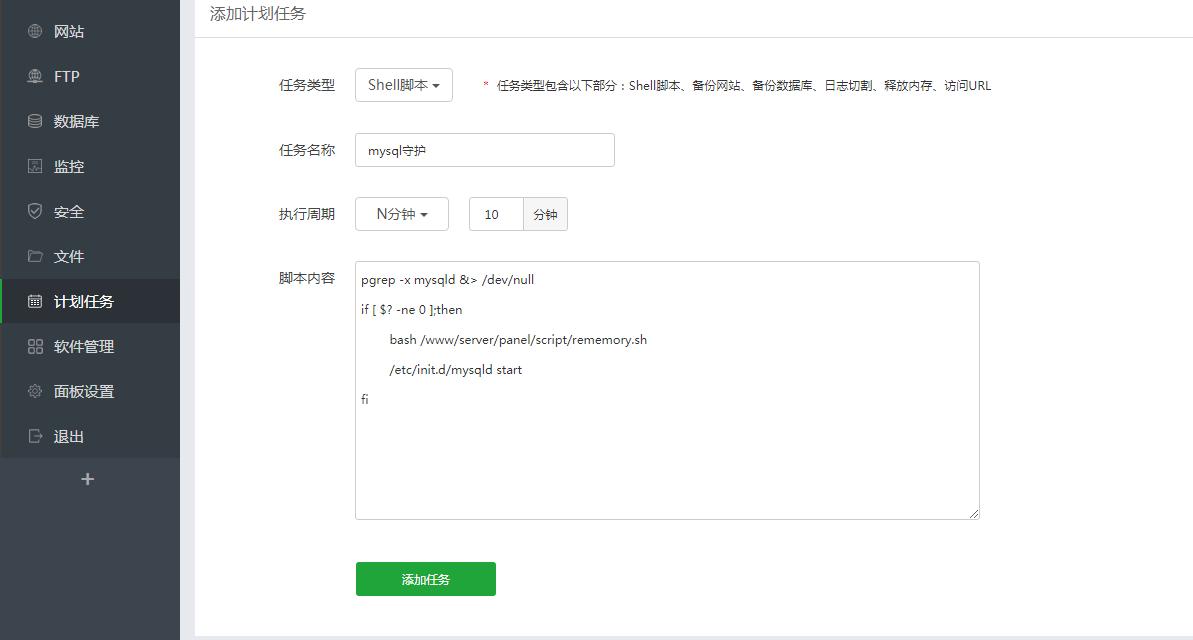 宝塔面板添加mysql守护脚本 自动重启mysql服务