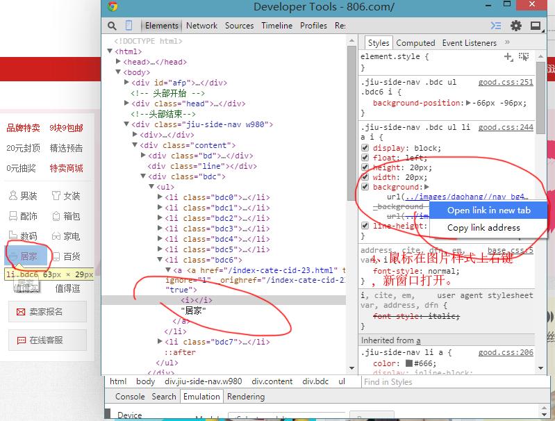 新手必看:利用浏览器的审查元素功能找CSS和图片的路径教程
