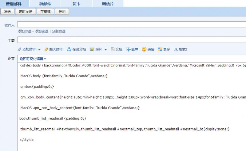群发QQ邮件直接显示图片的方法-冯金伟博客园
