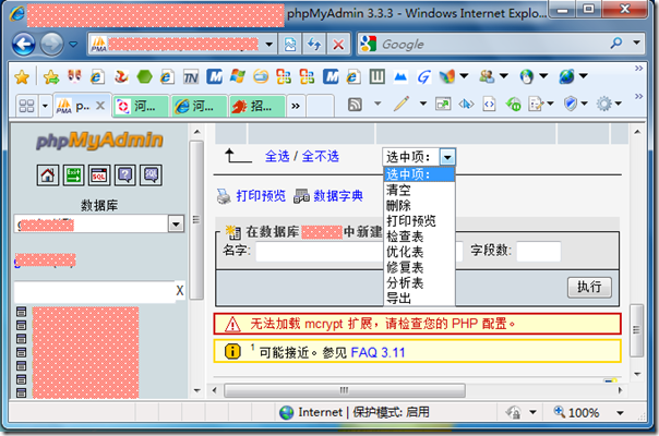 MySQL快速解决is marked as crashed and should be repaired故障