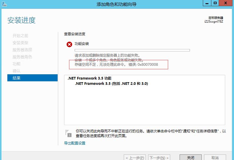 "Windows 2008和2012安装.Net3.5提示""存储空间不足,无法处理此命令。错误:0x80070008″解决办法"