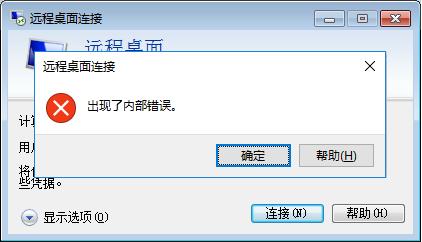 """远程桌面连接服务器提示""""出现了内部错误""""解决方法"""