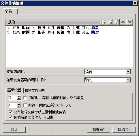 win2008利用FlashFxp定时备份服务器指定文件夹数据到远程服务器