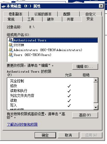 设置win2008仅允许特定用户访问特定文件夹