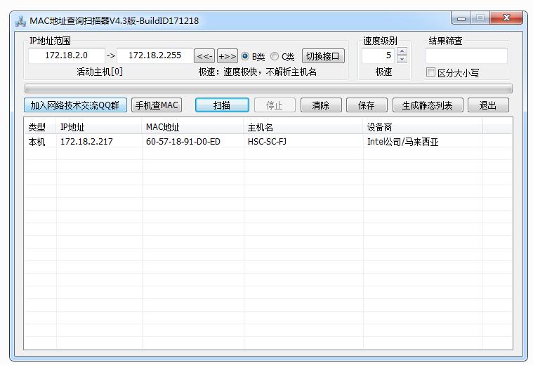 局域网mac地址扫描工具 MAC地址查询扫描器V4.3下载
