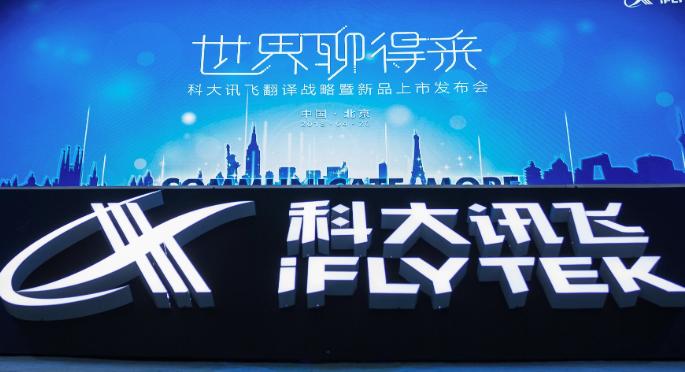 科大讯飞:To C业务发展迅猛 更看重工具型产品布局