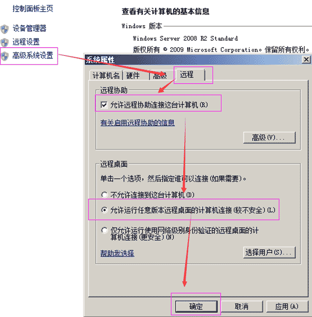 Windows server 2008 R2 多用户远程桌面配置详解(超过两个用户)