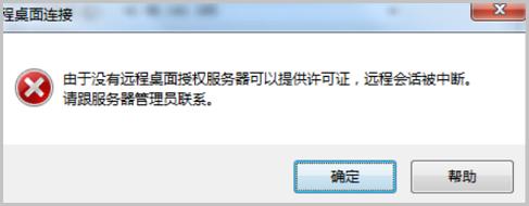 远程桌面连接提示:由于没有远程桌面授权服务器可以提供许可证,远程回话被中断…解决方法