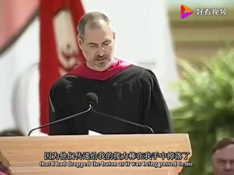 乔布斯斯坦福毕业演讲高清视频及演讲稿中英文对照,这是我听过最精彩的毕业演讲