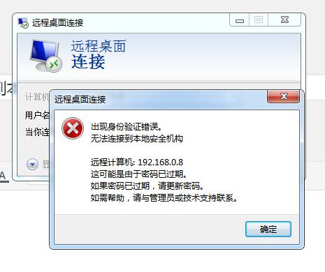 win2012远程桌面连接提示发生身份验证错误,无法连接到本地安全机构