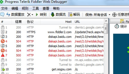 Fiddler web Debugger(抓包工具)5.0.20181 中文绿色汉化版