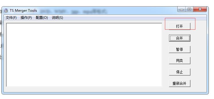 TS视频缓存合并成一个文件 ts视频合并工具(ts Merger tools) v1.0.0.1 绿色版
