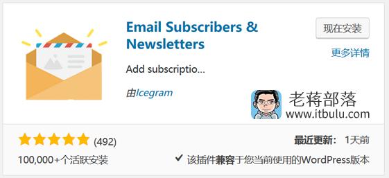 WordPress采用Email Subscribers & Newsletters插件实现邮件订阅