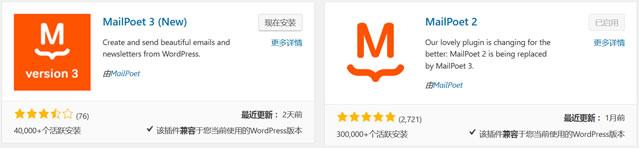 使用WordPress MailPoet插件搭建邮件订阅和RSS订阅推送