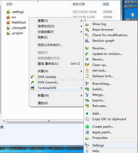 TortoiseSVN设置比较工具为BeyondCompare