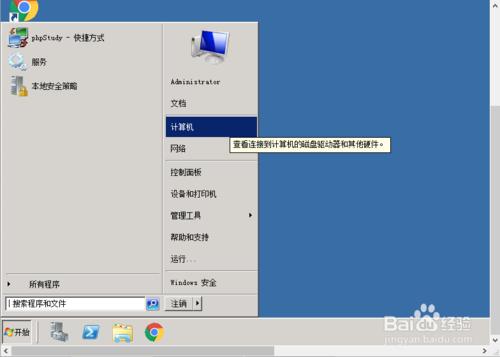 "windows2008服务器如何显示""我的电脑""图标"