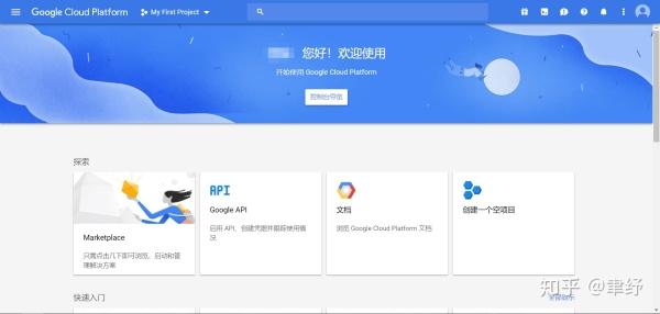 谷歌GCP(Google Cloud Platform)入门教程