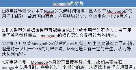 浅谈mongodb和mysql的区别和具体应用场景-冯金伟博客
