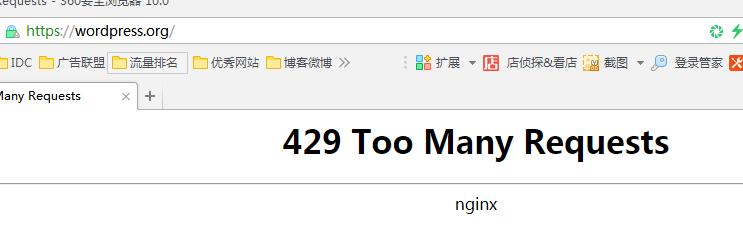 """WordPress官网打不开,提示""""429 Too Many Requests""""的原因与解决方法"""
