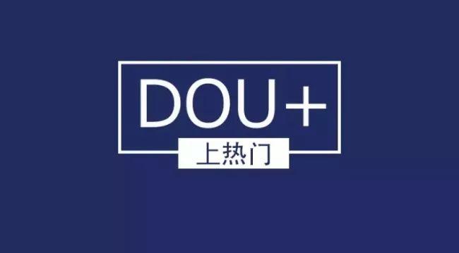 抖音Dou+带货:我花3W烧出来的投放经验-冯金伟博客园