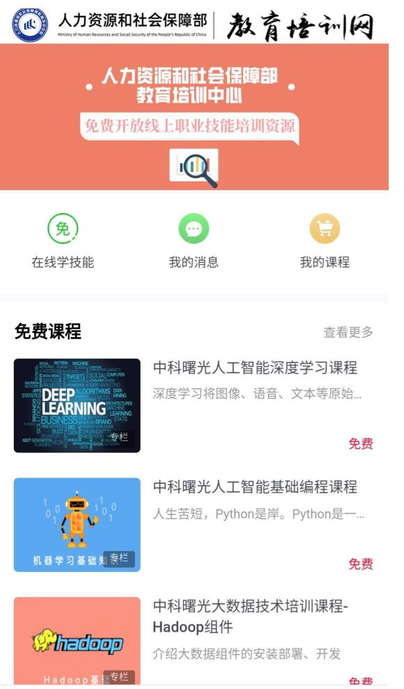 中科曙光大学联合人社部发布公益课程