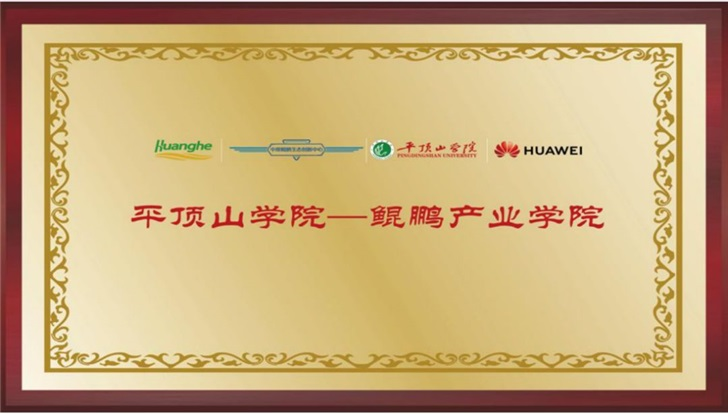 华为云:全国首个鲲鹏产业学院正式成立