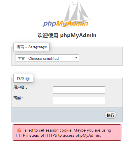 phpmyamdin 4.8登录时提示Failed to set session cookie. Maybe you are using HTTP instead of HTTPS to access phpMyAdmin.解决方法