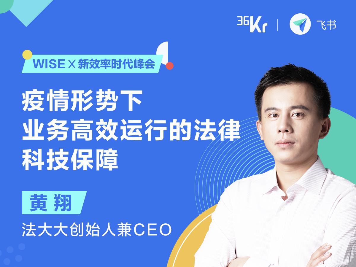法大大CEO黄翔:疫情形势下,业务高效运行的法律科技保障
