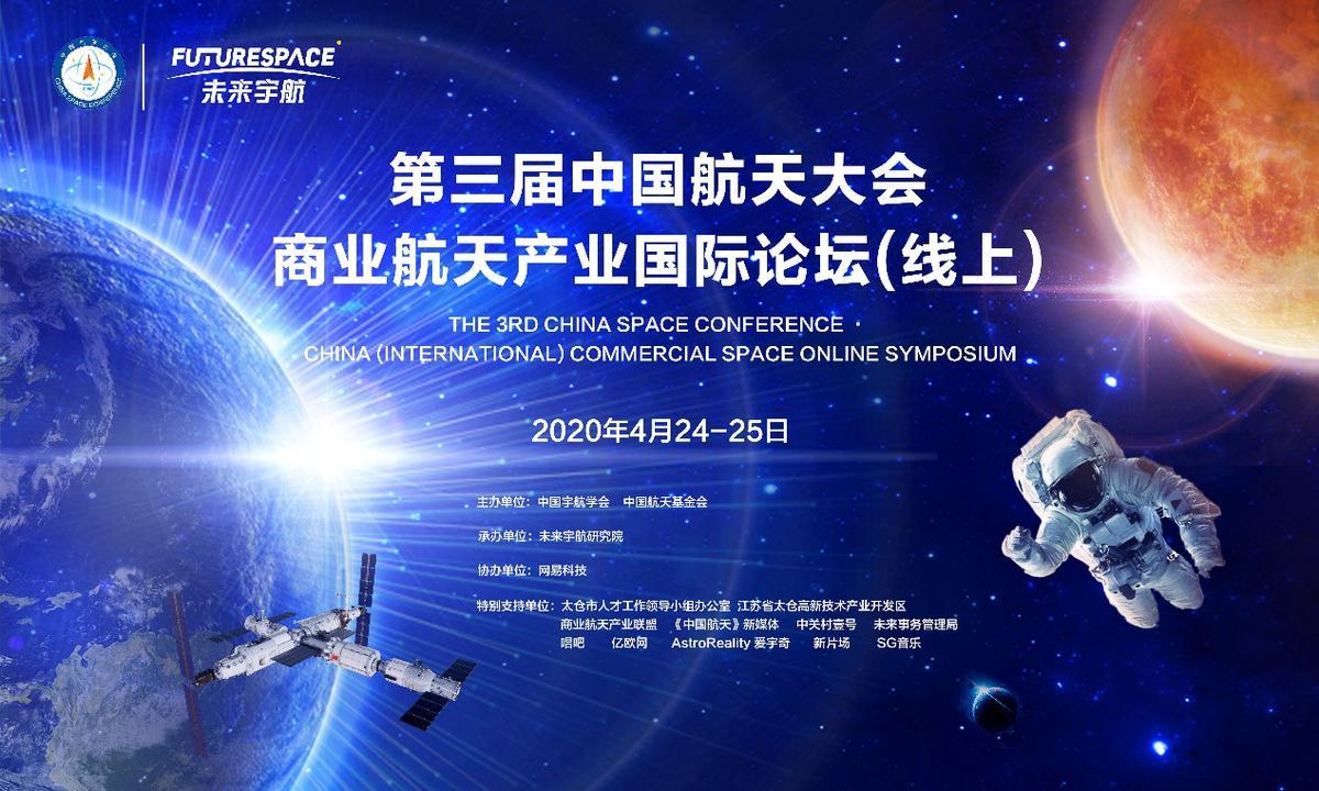 中国航天大会·商业航天产业国际论坛将于4月24日线上开幕