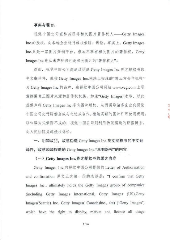 律师公开举报视觉中国:涉嫌诈骗罪、虚假诉讼罪