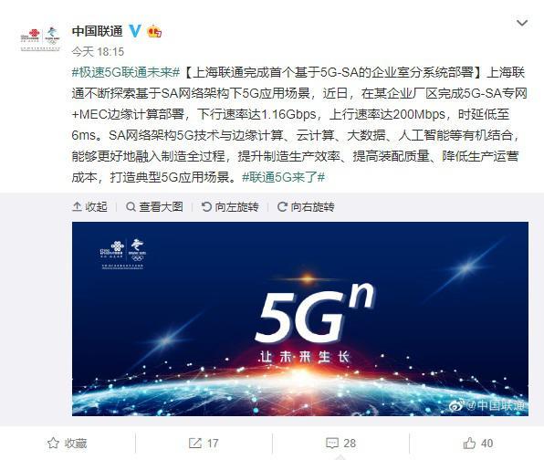 上海联通完成首个基于 5G SA 企业室分系统部署:时延低至 6ms