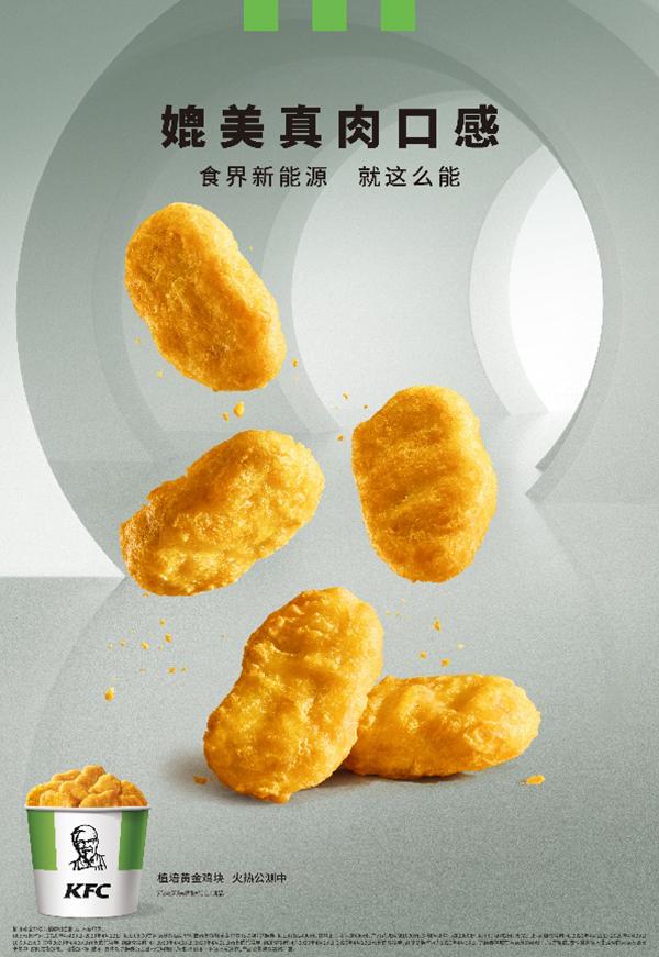 肯德基在中国公测植物肉鸡块:尝鲜价1.99元/5块