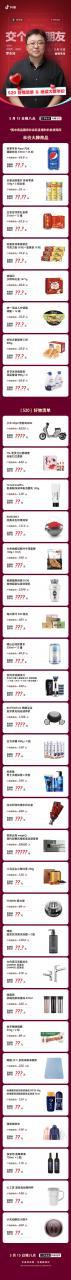 罗永浩5月15日直播带货清单来了 带你提前囤520好货