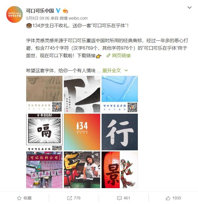 """可口可乐推出中文品牌字体""""在乎体"""",个人非商免费使用"""