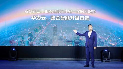 华为云总裁郑叶来:将战略投入政企市场