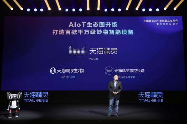 """天猫精灵发四款新品及智能家居品牌""""妙物"""" 阿里今年将投百亿布局AIoT"""
