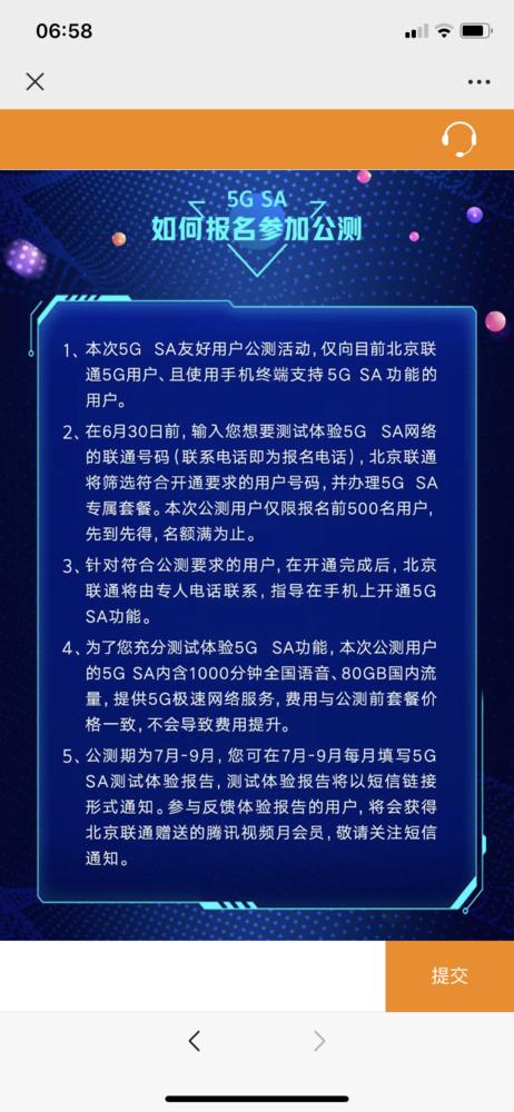 北京联通启动5G SA公测用户招募 让你随时抢占C位