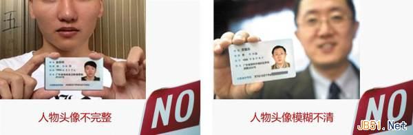淘宝开店:淘宝身份证认证照片的正确拍法示例