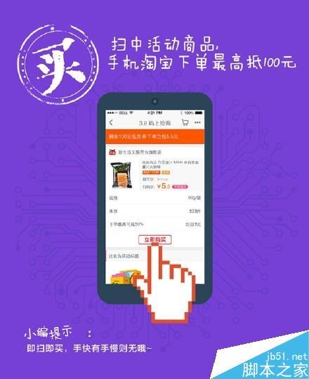 3.8节怎样用手机淘宝扫码?淘宝3.8码上购图文全攻略-风君子博客