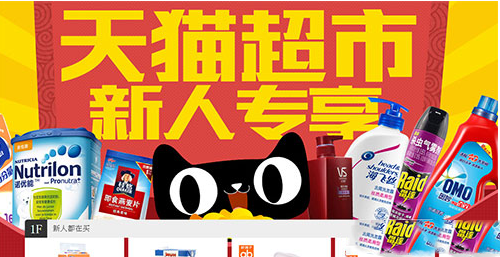 2015双11天猫超市组合优惠是什么 双11天猫超市优惠活动介绍