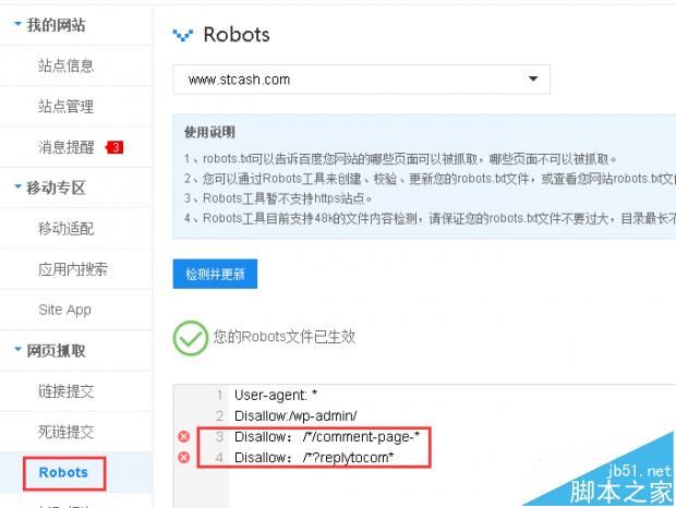 怎么利用robots文件做好网站优化让蜘蛛更好的抓取网站?