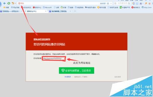 网站被360标记为危险仿冒网站该怎么办?