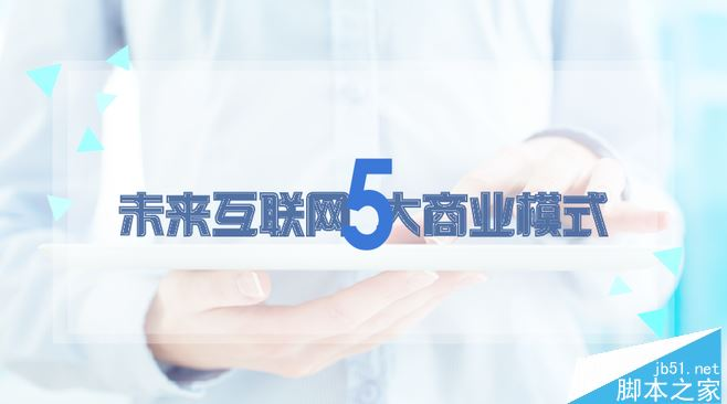未来5大网络销售模式选哪种好?