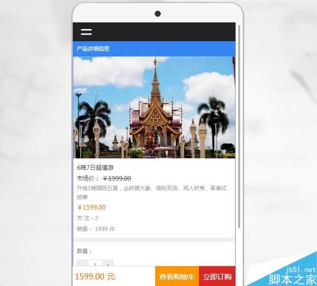 怎么快速建出一个手机网站?建手机站全过程-冯金伟博客