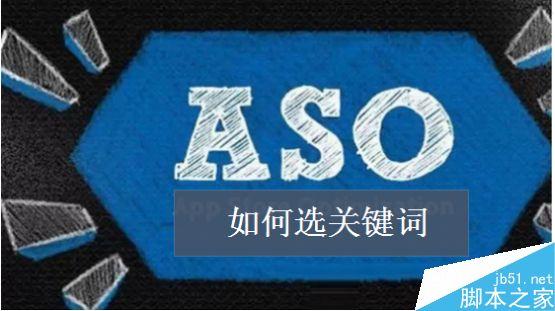 ASO优化如何选关键词?APP行为词的选择方法