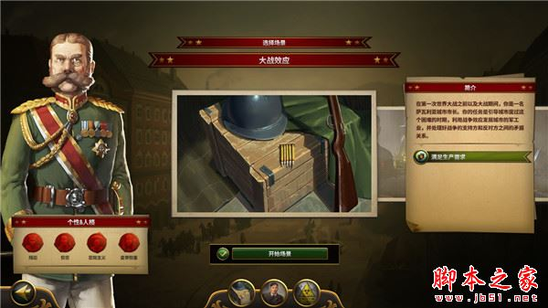 城市帝国怎么设置中文 Urban Empire城市帝国中文设置方法介绍