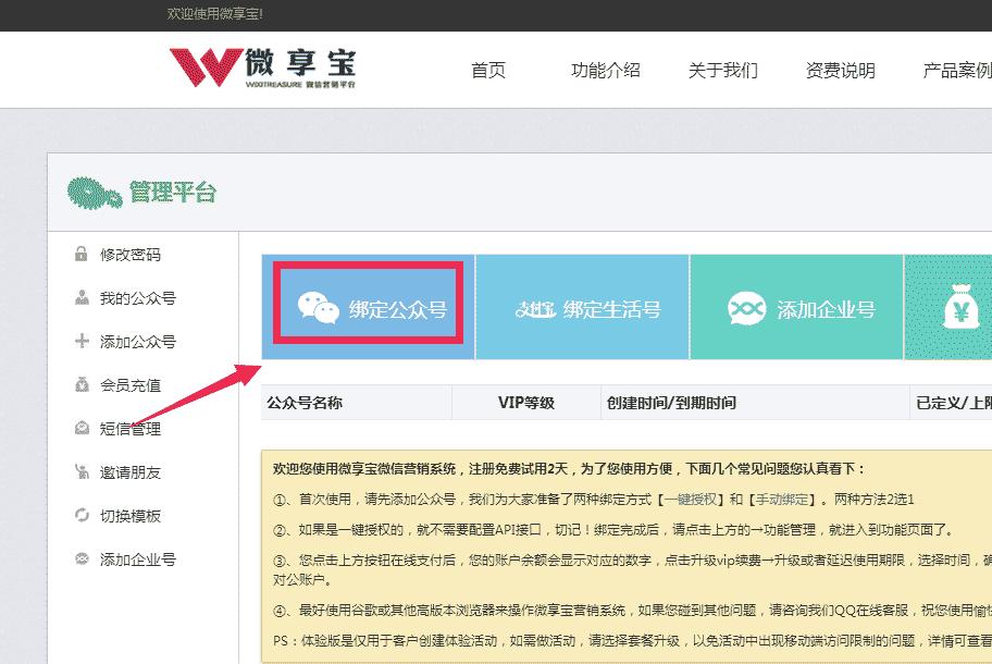 中秋节微信公众号怎么制作一个线上营销活动