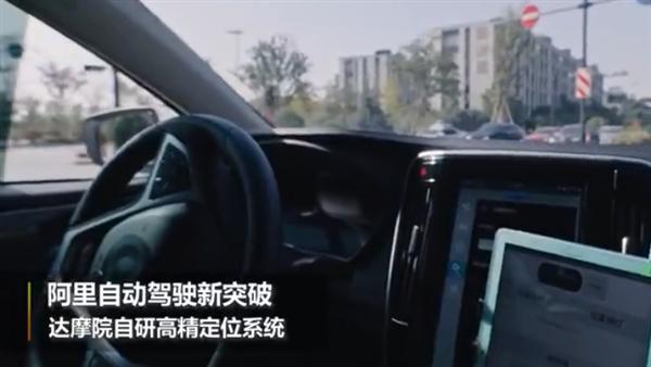 阿里达摩院研发自动驾驶高精定位系统:无GPS信号可实现厘米级定位