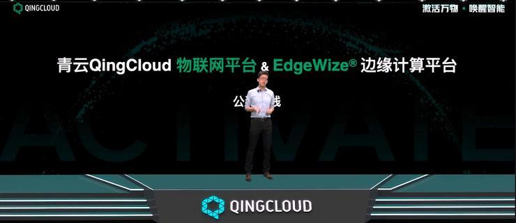 青云IoT平台正式上线,赶趟新基建